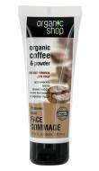"""Гоммаж мягкий для лица Organic Shop """"Утренний кофе"""" 75мл: фото"""