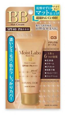 Тональный крем матирующий Meishoku Moisture essence cream SPF40 №03 натуральная охра 33г: фото